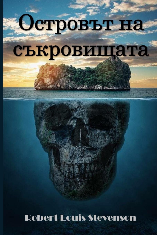 Stevenson Robert Louis Островът на съкровищата. Treasure Island, Bulgarian edition