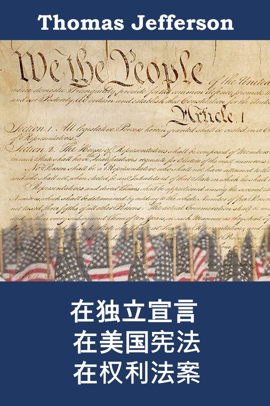 Thomas Jefferson ???????????,???????. Declaration of Independence, Constitution, and bill of Rights of the United States of America, Chinese edition arduino编程指南 75个智能硬件程序设计技巧