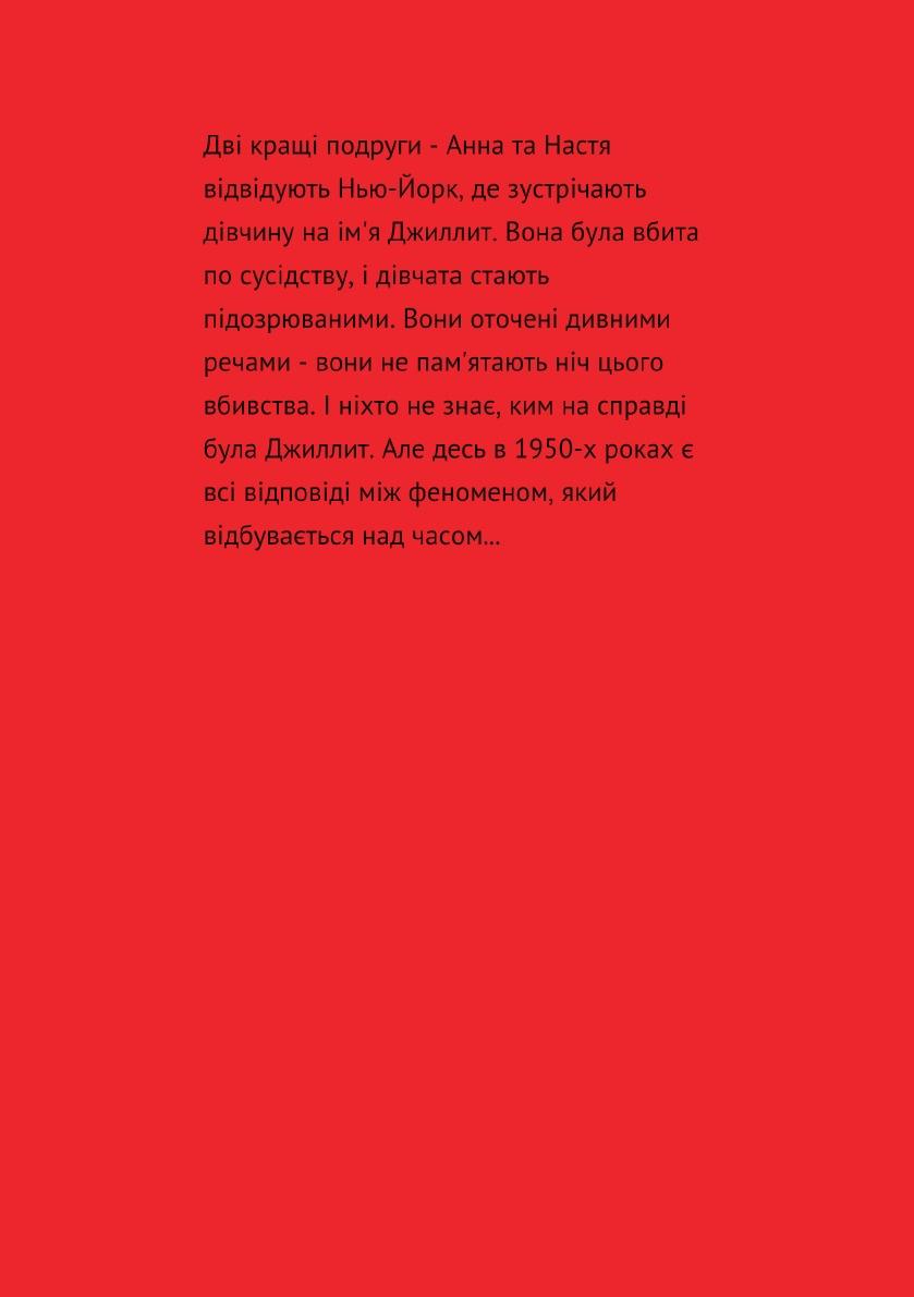 Книга .. Вбивство За Сус.дству. Мелоді Джейд Аллен