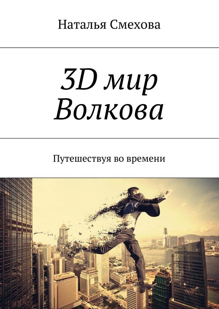 3D мир Волкова