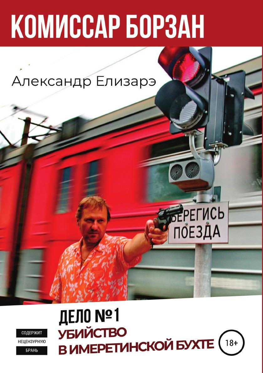 Александр Елизарэ Комиссар Борзан. Дело № 1. Убийство в Имеретинской бухте