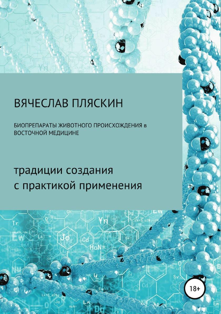 Вячеслав Пляскин Биопрепараты животного происхождения в восточной медицине
