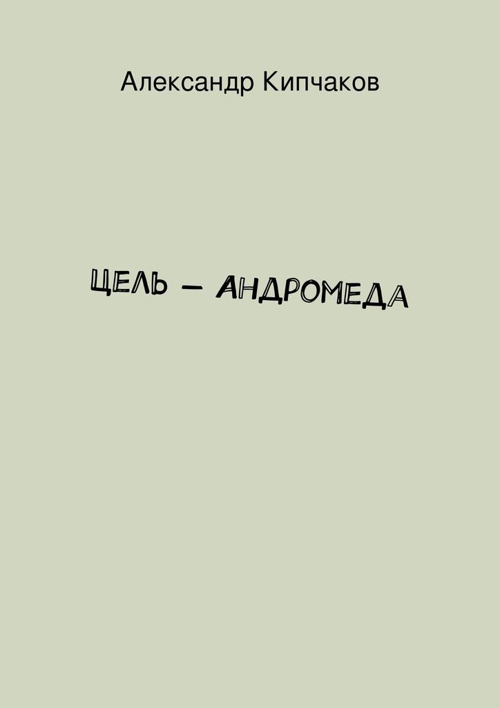 Цель - Андромеда