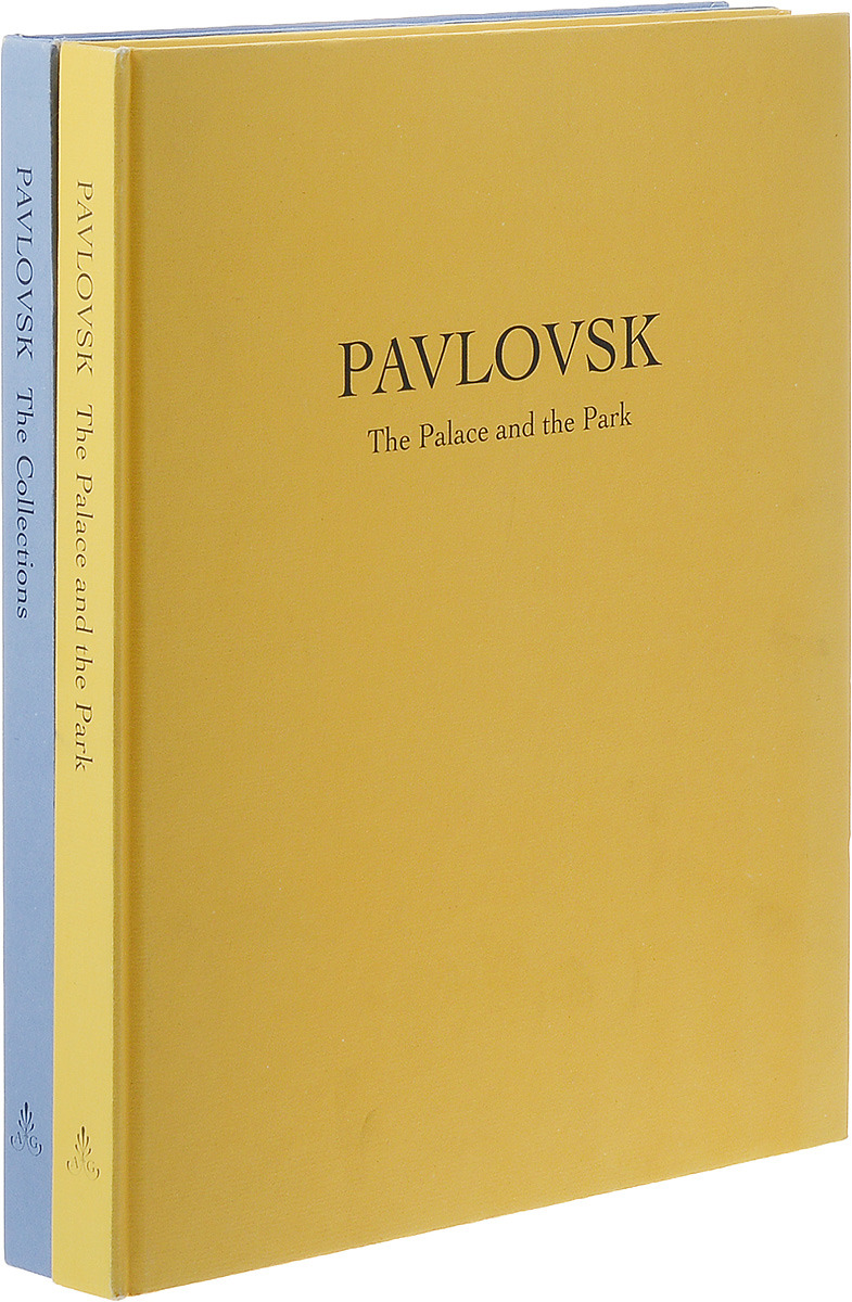 Pavlovsk: The Palace and the Park. Pavlovsk: The Collections (комплект из 2 книг) yar g peterhof pavlovsk tsarskoie selo oranienbaum gatchina