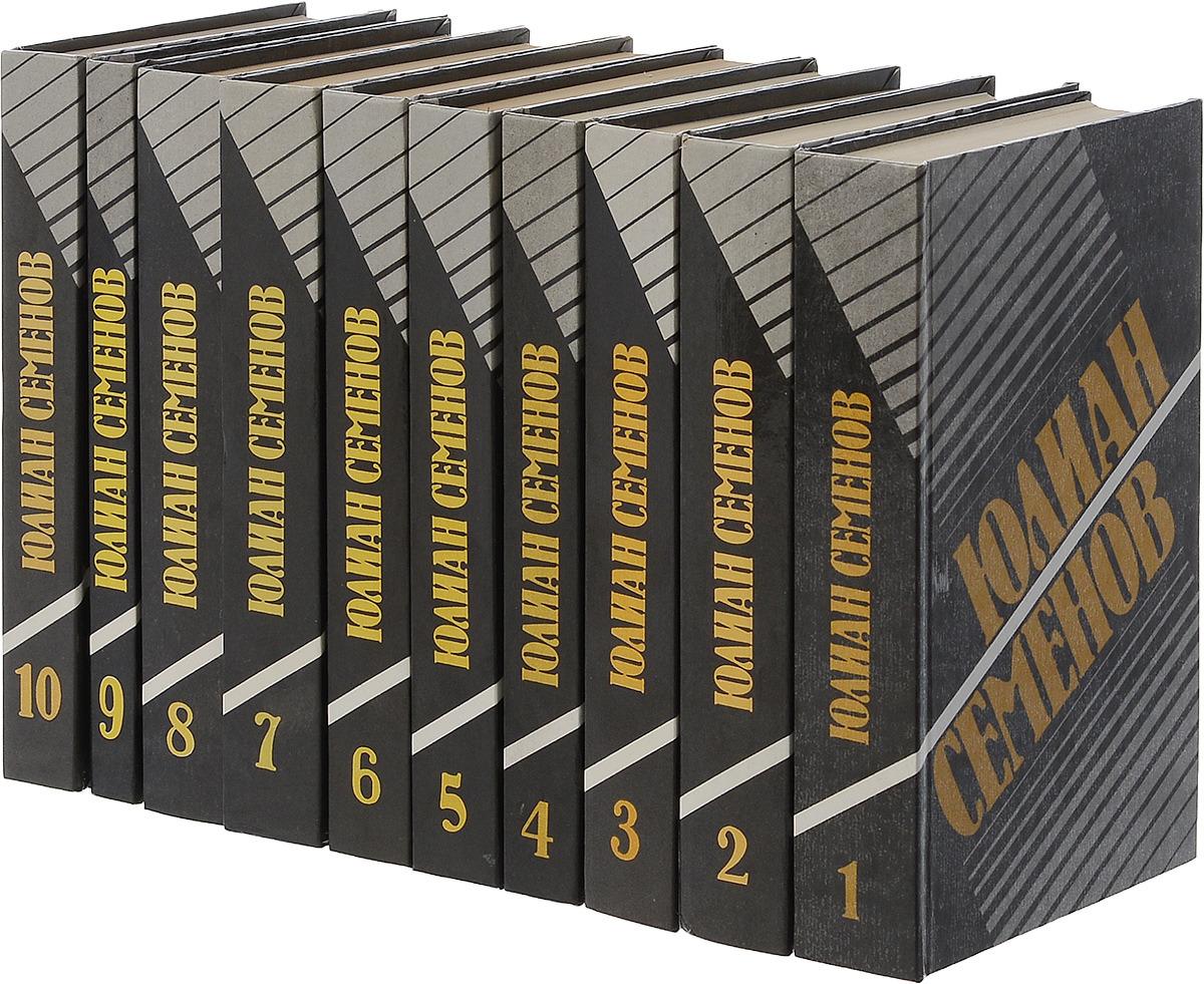 Семенов Ю.С. Юлиан Семенов. Собрание сочинений (комплект из 10 книг) семенов юлиан семенович лучшие романы комплект из 3 х книг