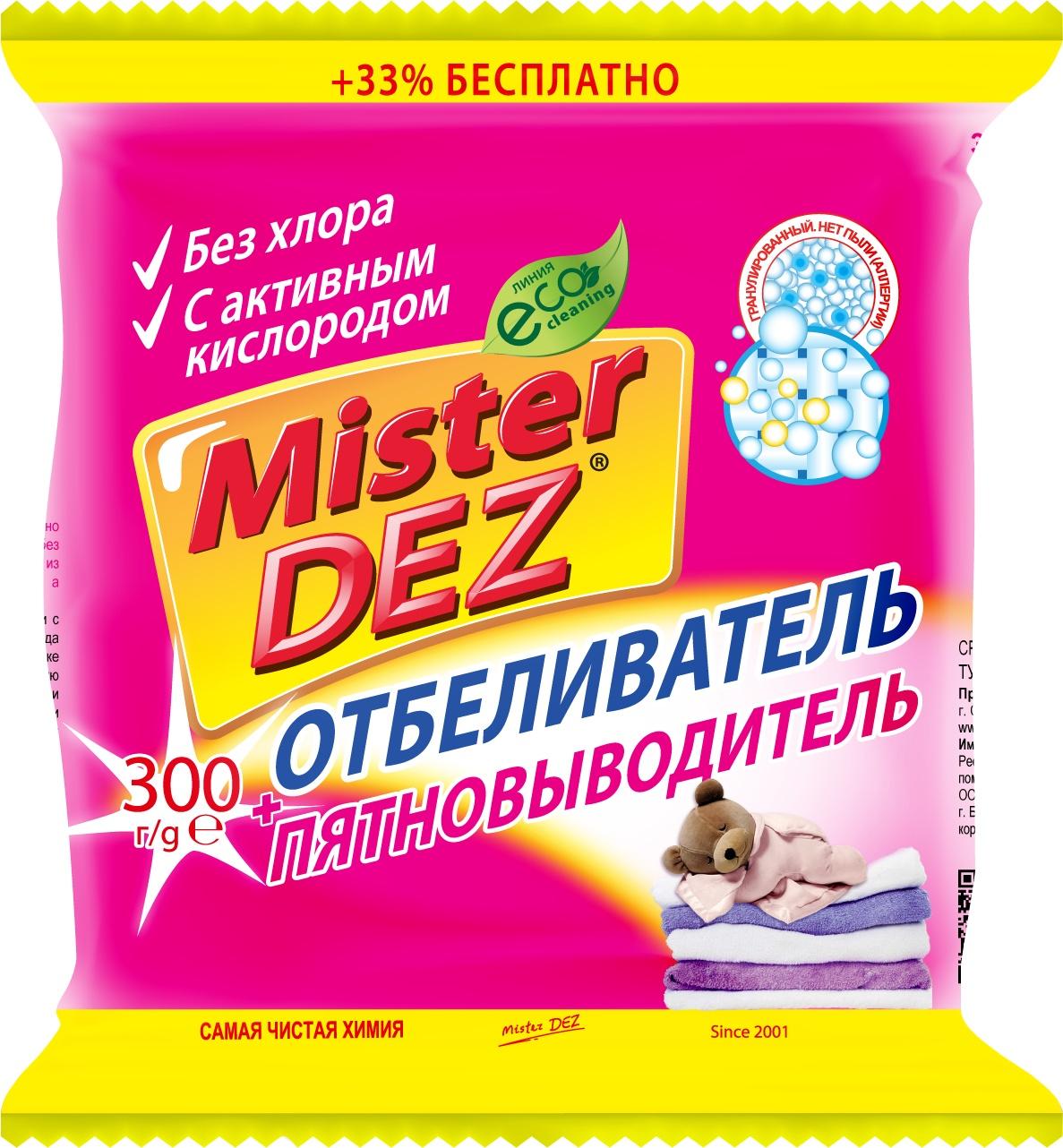 Отбеливатель-пятновыводитель Mister Dez Eco-Cleaning с активным кислородом 300 гр тайфун пятновыводитель кислородный 270г