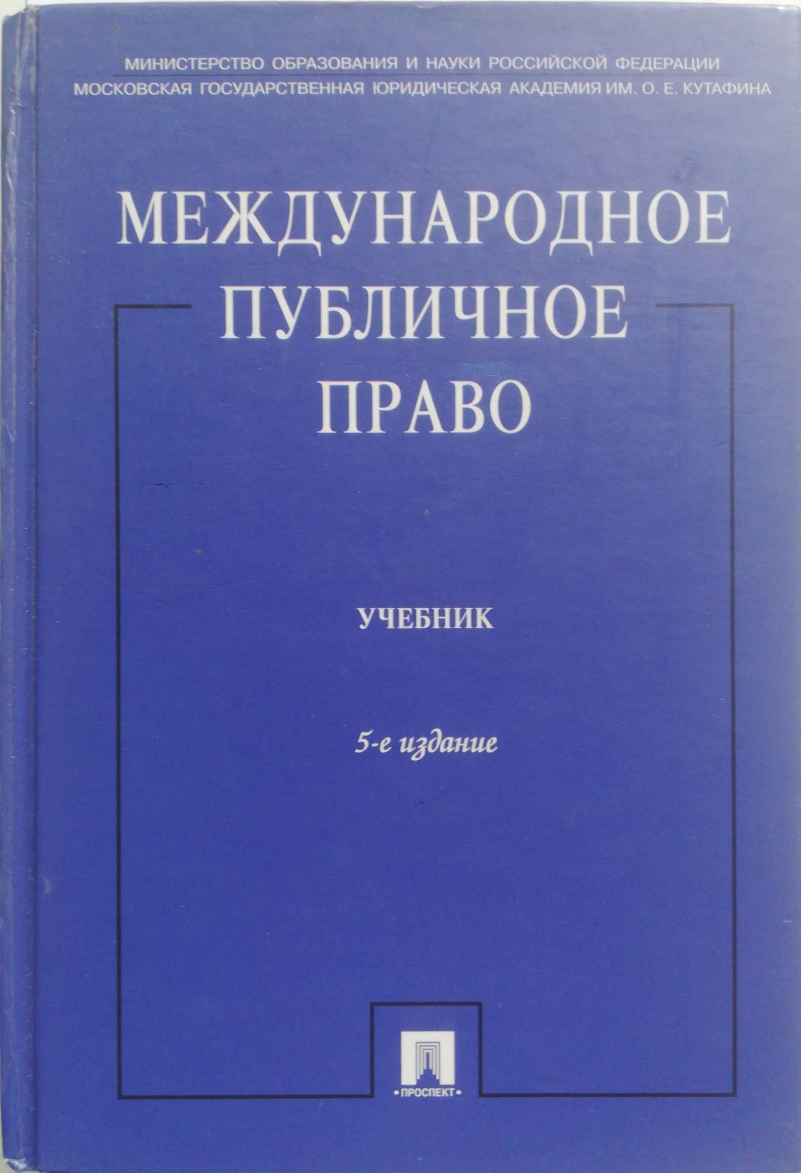 Л. Ануфриева, Д. Бекяшев, В. Устинов. Международное публичное право