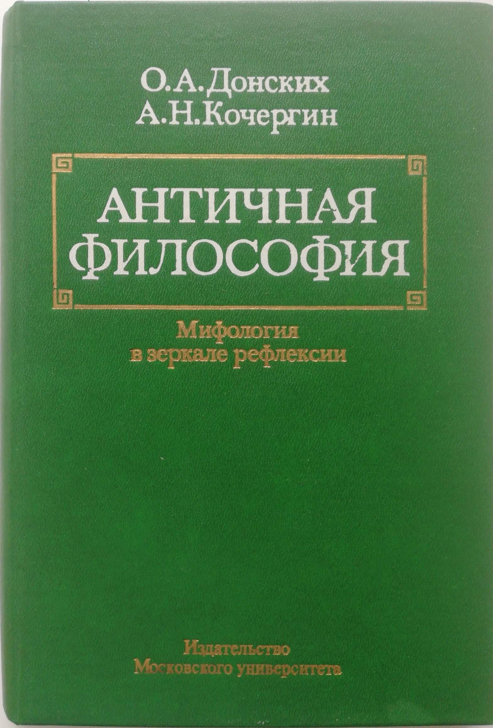 купить О. Донских, А. Кочергин Античная философия. Мифология в зеркале рефлексии онлайн