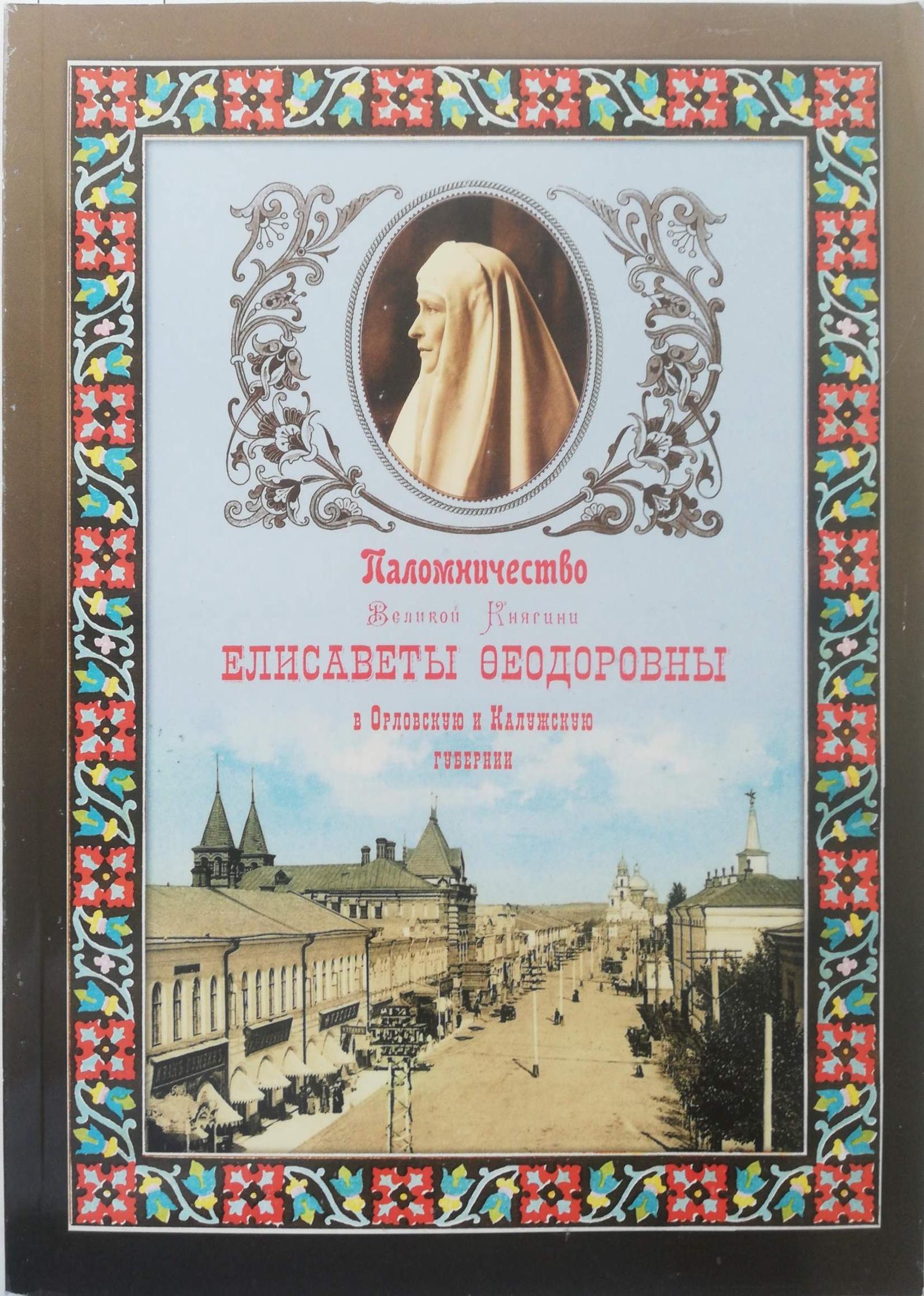 Паломничество Великой Княгини Елисаветы Федоровны в Орловскую и Калужскую губернии цены