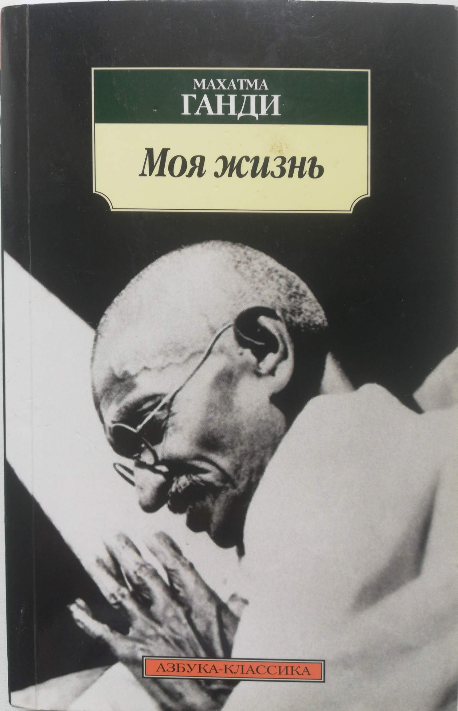 Махатма Ганди Моя жизнь ганди махатма моя жизнь