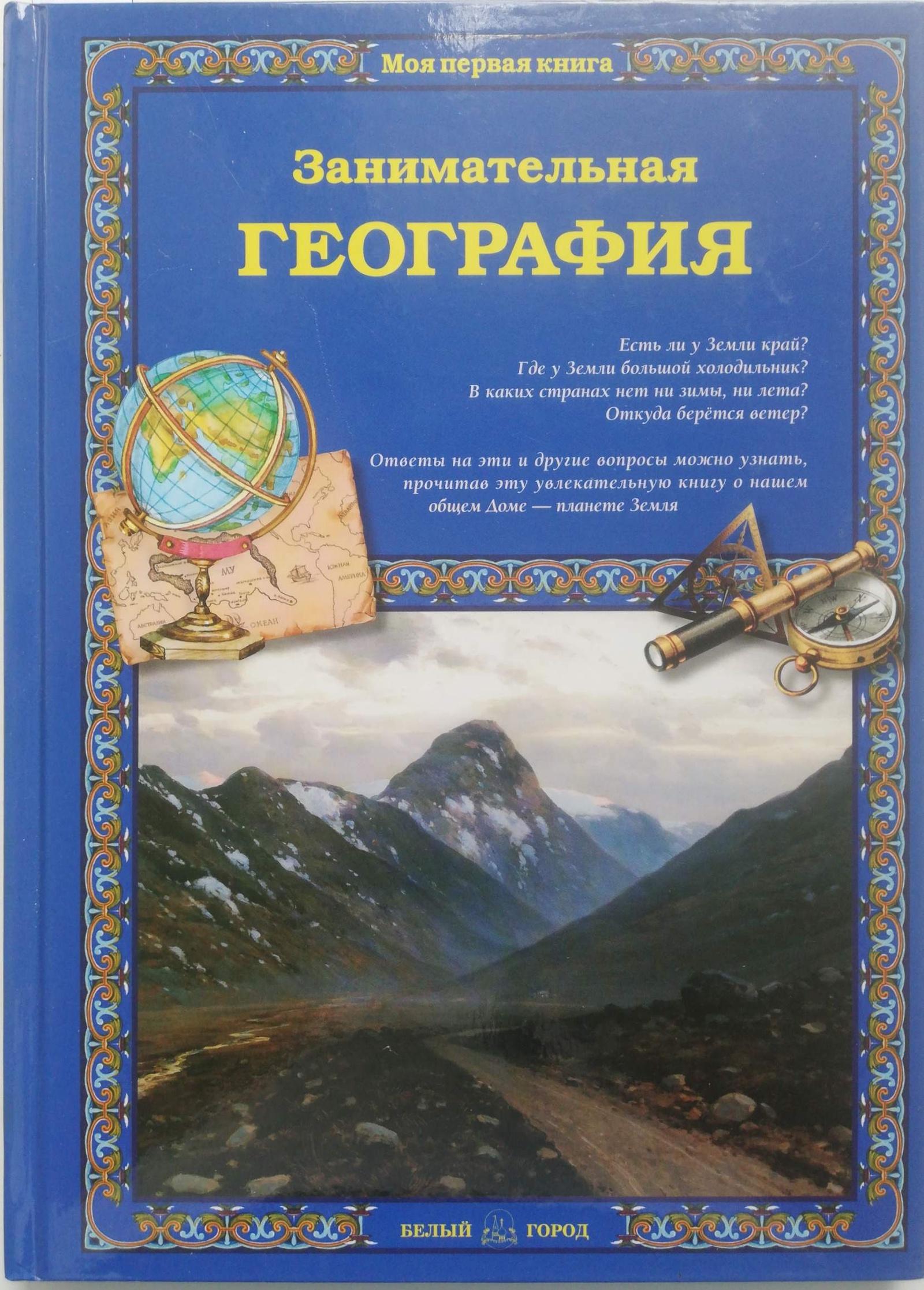 О. Колпакова Занимательная география
