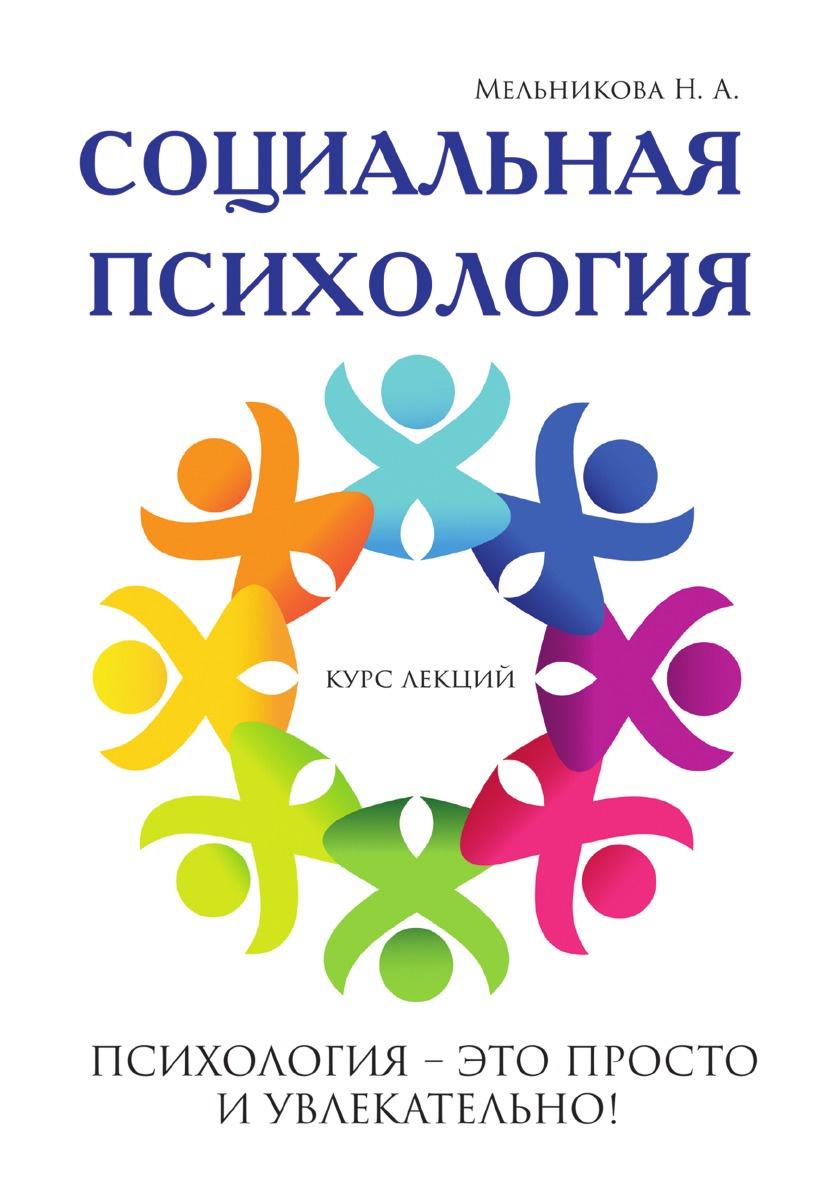 Н. А. Мельникова Социальная психология. Курс лекций