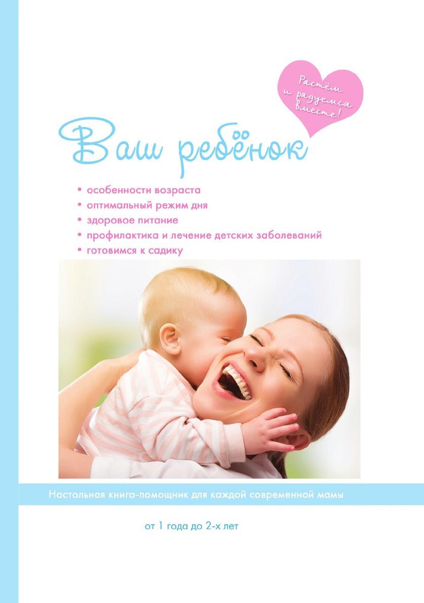Е. В. Колесникова Ваш ребенок от 1 года до 2-х лет