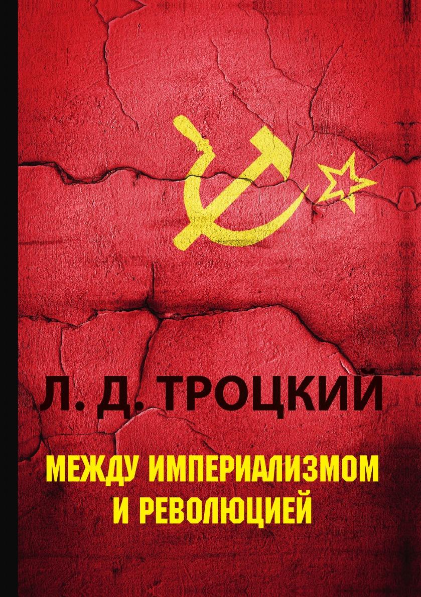 Л. Д. Троцкий Между империализмом и революцией