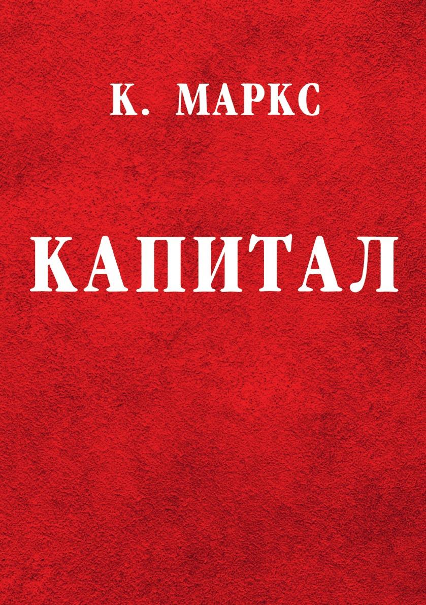 Фото - К. Маркс, А. Богданов, В. Базаров Капитал. Критика политической экономии маркс к капитал критика полит экономии т i