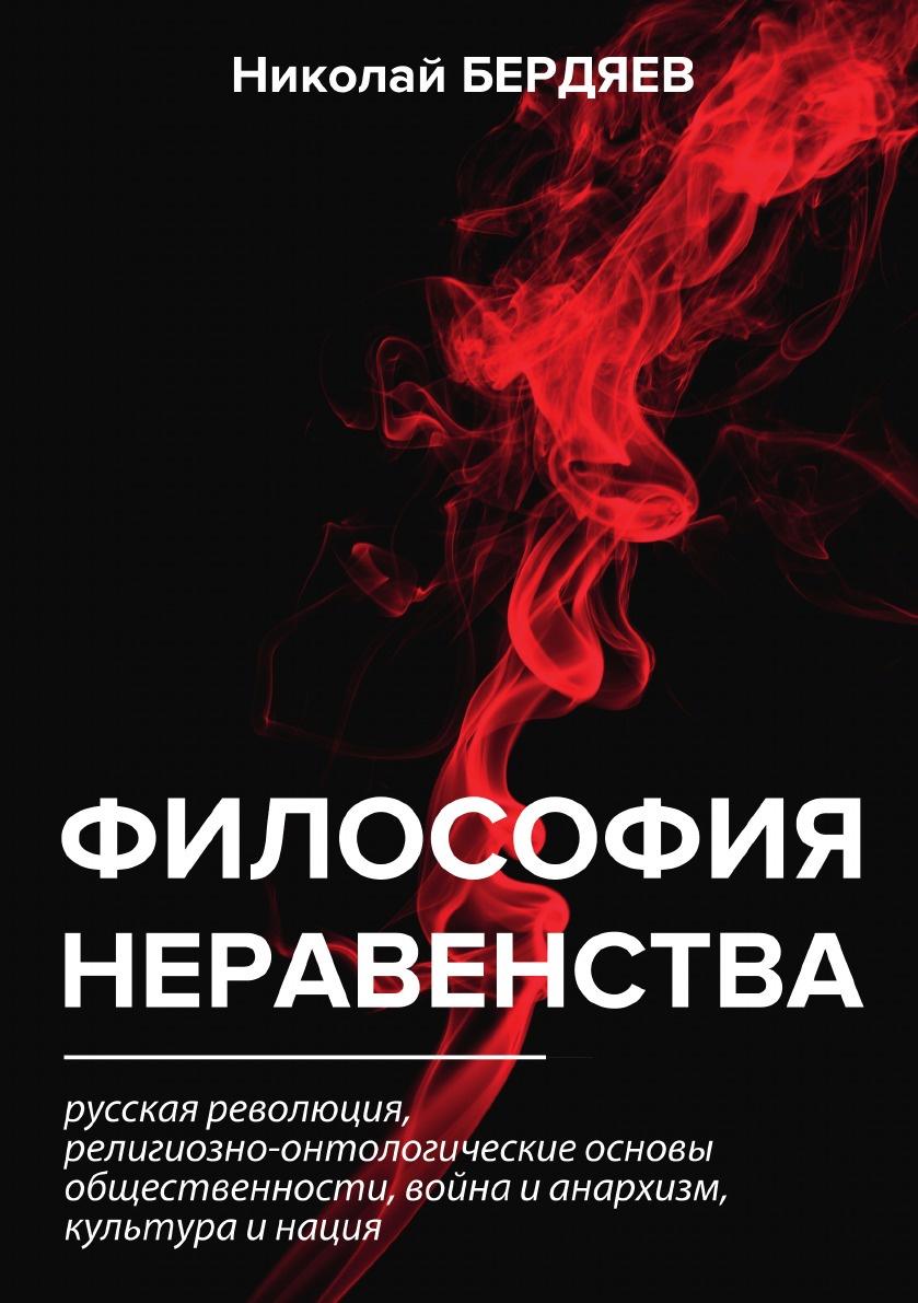 Н. Бердяев Философия неравенства