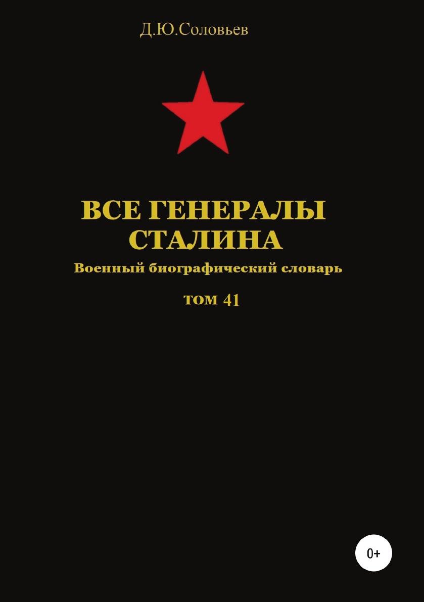 Денис Соловьев Все генералы Сталина. Том 41 денис соловьев все генералы сталина том 2