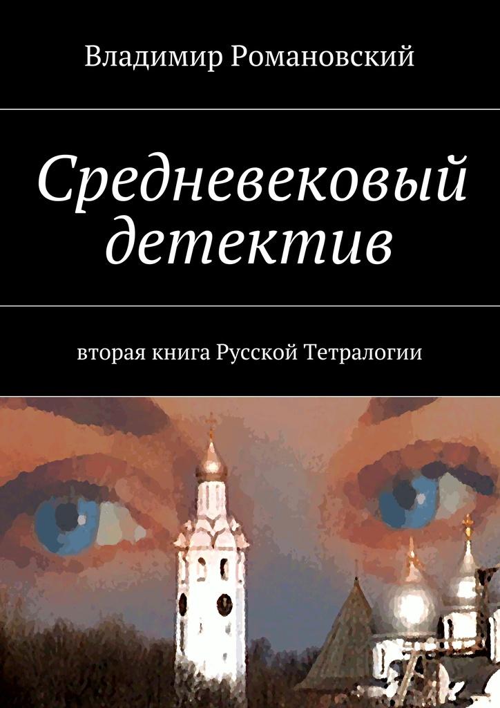 Средневековый детектив