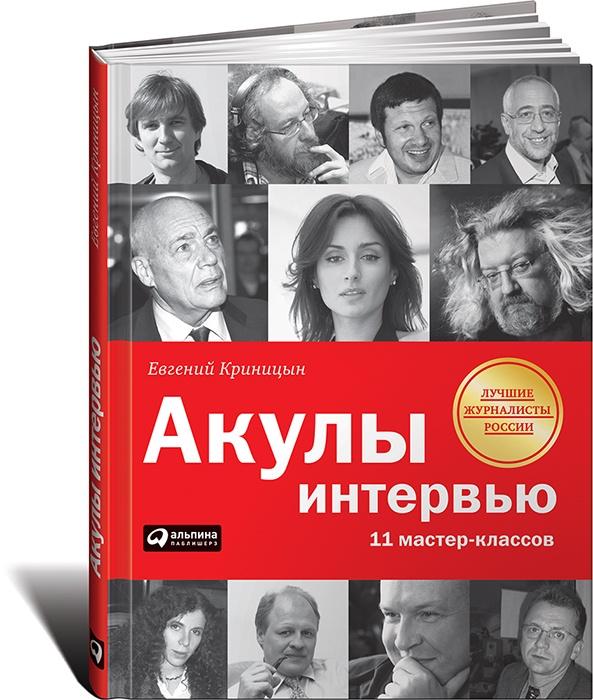 Акулы интервью. 11 мастер-классов Владимир Познер, Алексей Венедиктов...