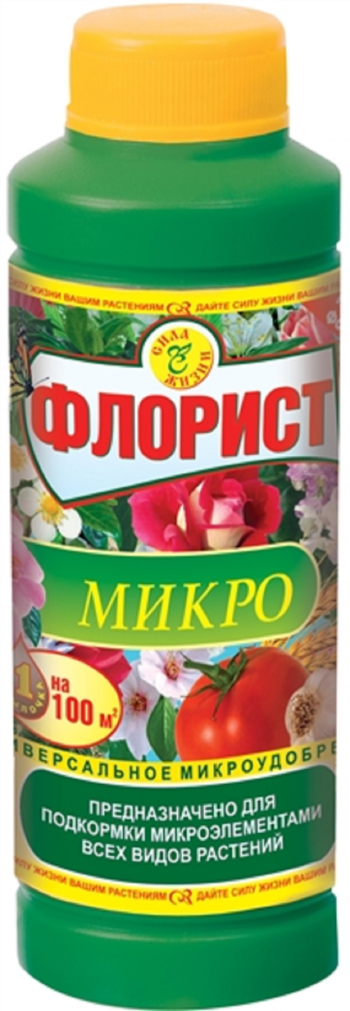 Удобрение Сила жизни Флорист микро 120мл