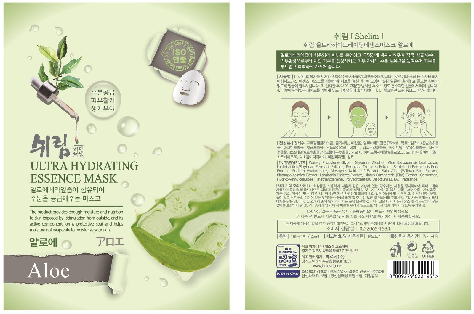 Shelim,Увлажняющая тканевая маска  с натуральным экстрактом алоэ, 25мл.