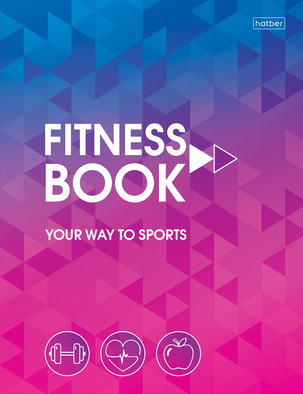 Фитнес-дневник Hatber Your way to sports 96 листов А5+, 2-х цветный блок со справочником, твердая ламинированная обложка набор тетрадей hatber классика 12т5в2