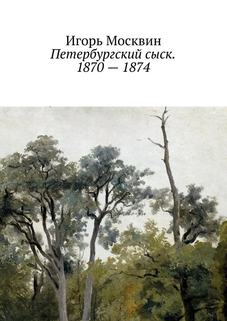 Петербургский сыск. 1870 - 1874