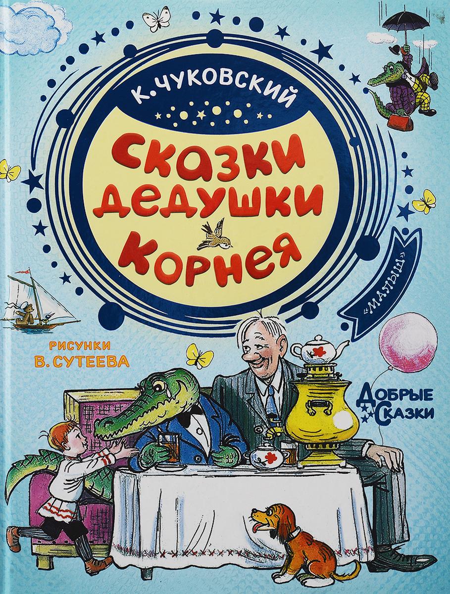 К. Чуковский Сказки дедушки Корнея
