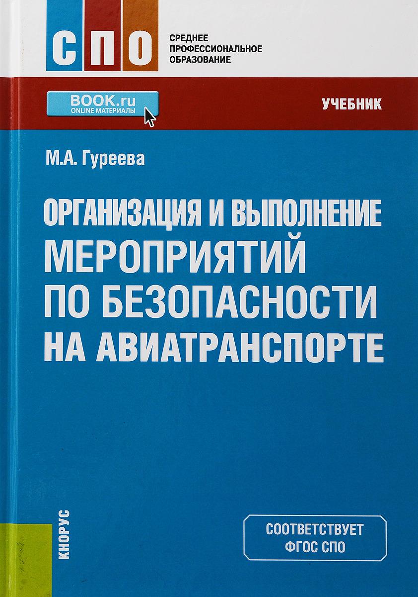 Организация и выполнение мероприятий по безопасности на авиатранспорте. (СПО). Учебник