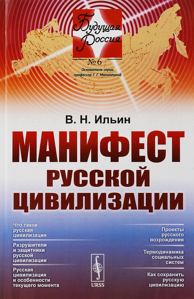 Манифест русской цивилизации | Ильин Валерий Николаевич