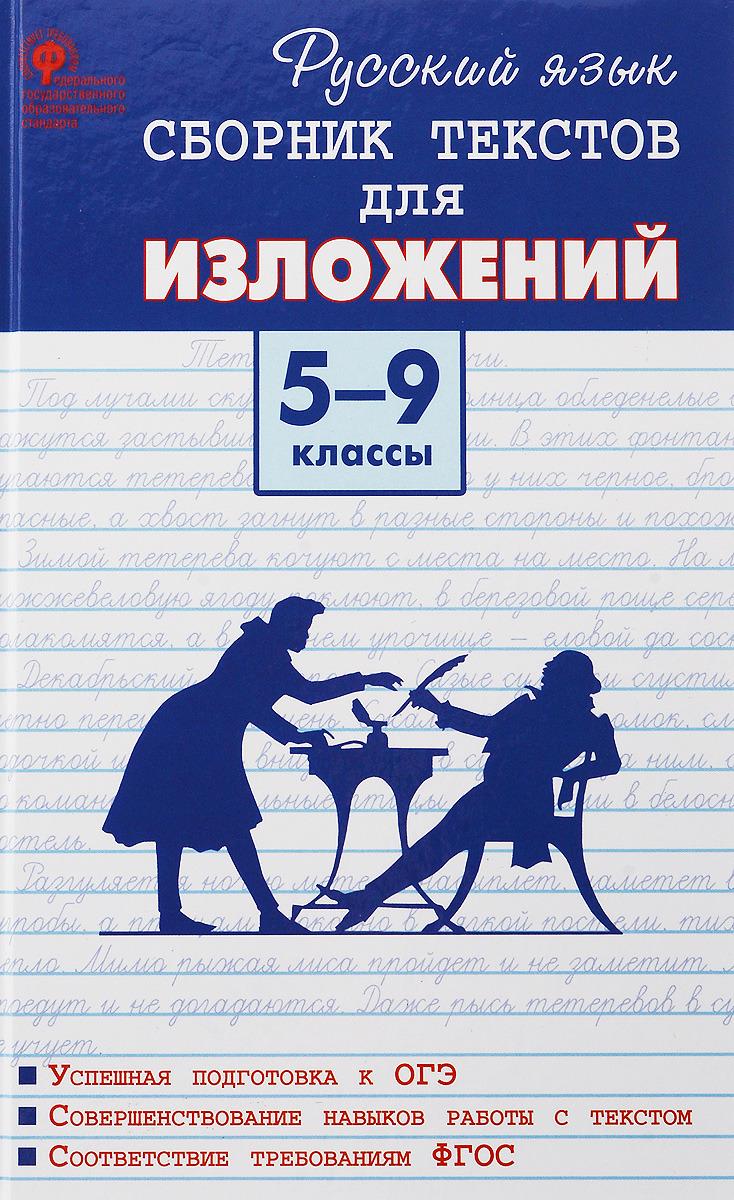 М. Ю. Артемов. Русский язык. 5-9 классы. Сборник текстов для изложений