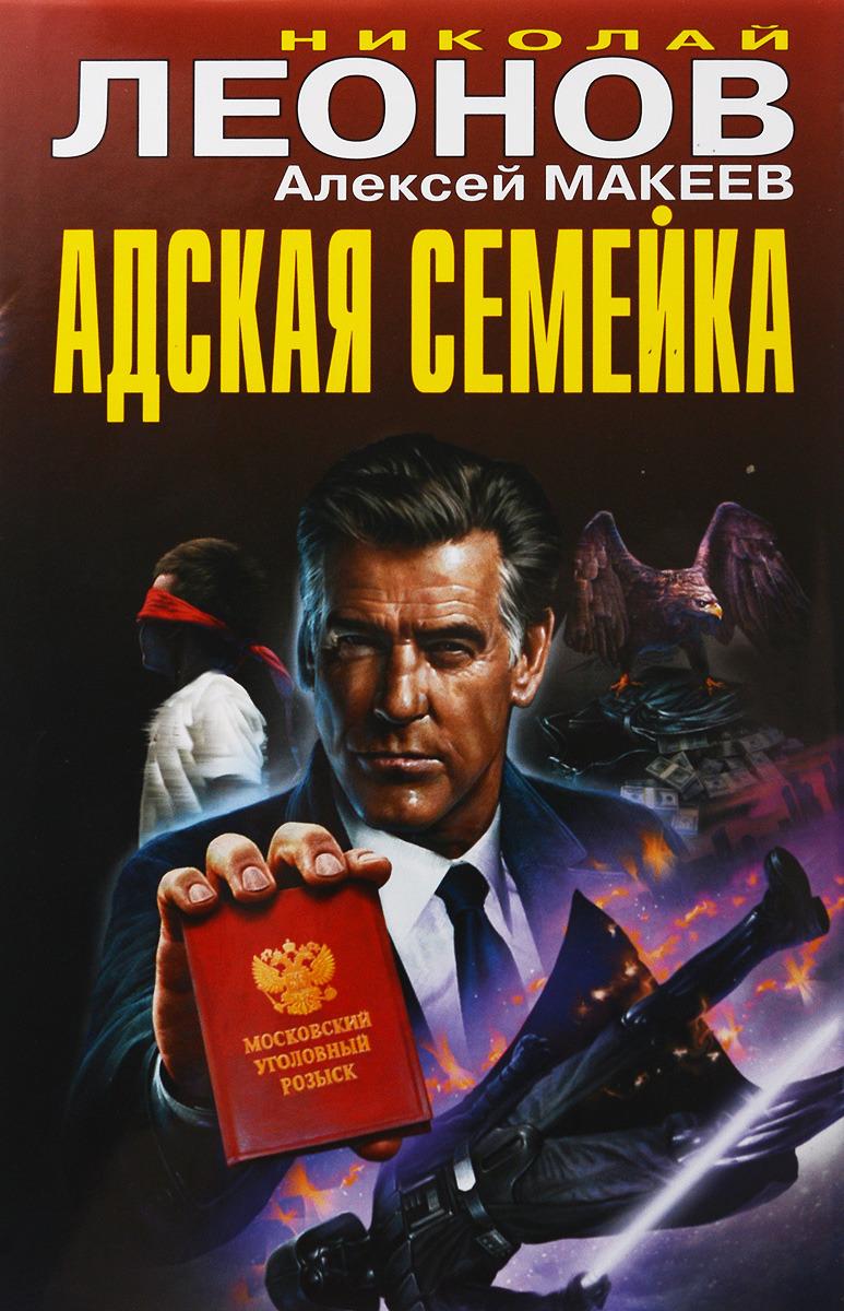 Николай Леонов, Алексей Макеев Адская семейка