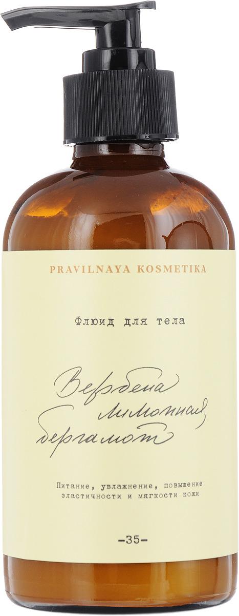 Флюид для тела Pravilnaya Kosmetika Вербена лимонная & Бергамот, 250 мл