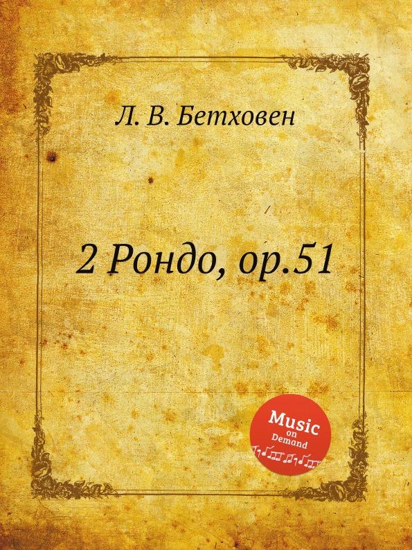 Л. В. Бетховен 2 Рондо, ор.51 л в бетховен рондо woo 49