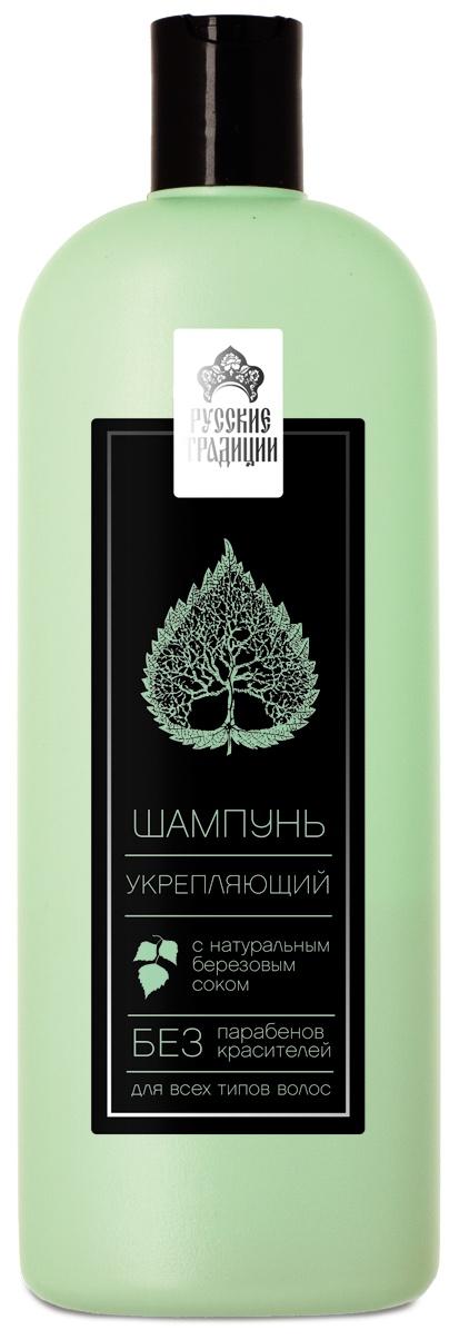 Шампунь для волос Русские Традиции Укрепляющий с березовым соком, 400 мл Русские традиции