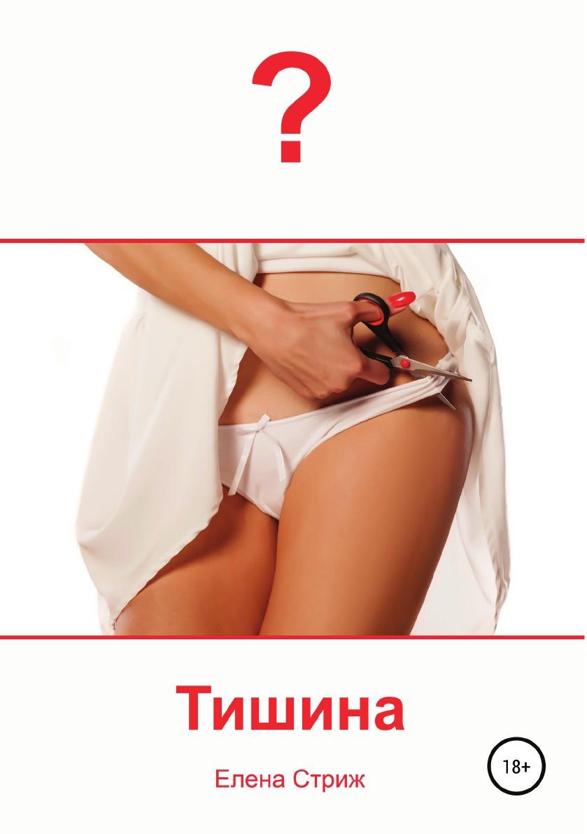 Елена Стриж Тишина сексуальность и асексуальность