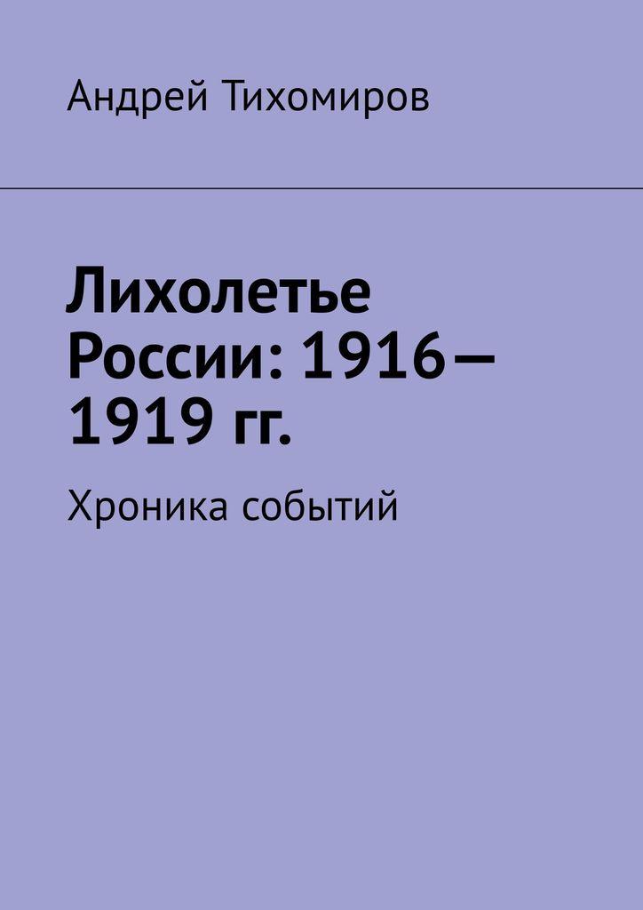 Лихолетье России: 1916-1919 гг.