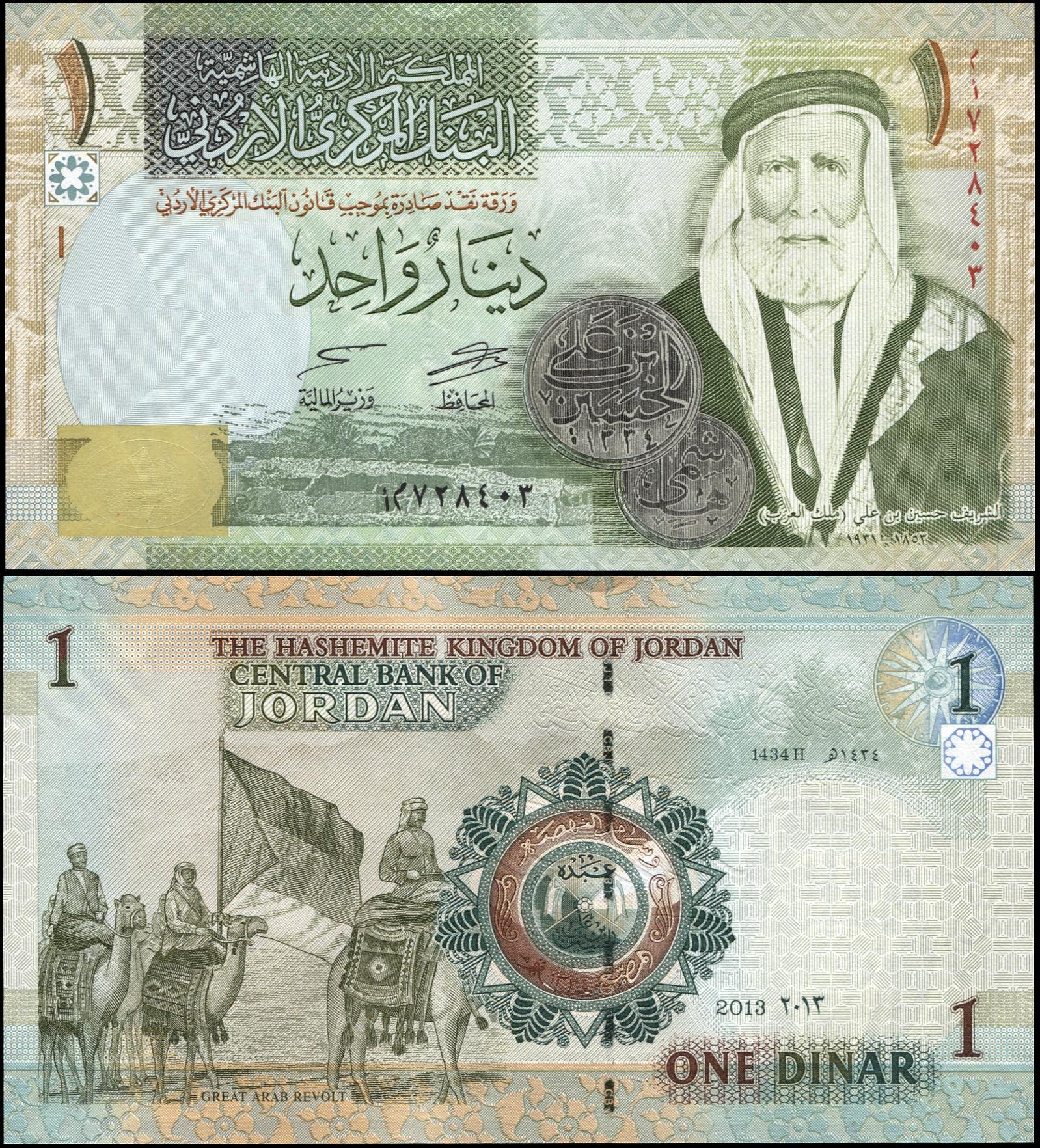 Банкнота. Иордания 1 динар. 2013 / AH1434 UNC. Кат.P.34g