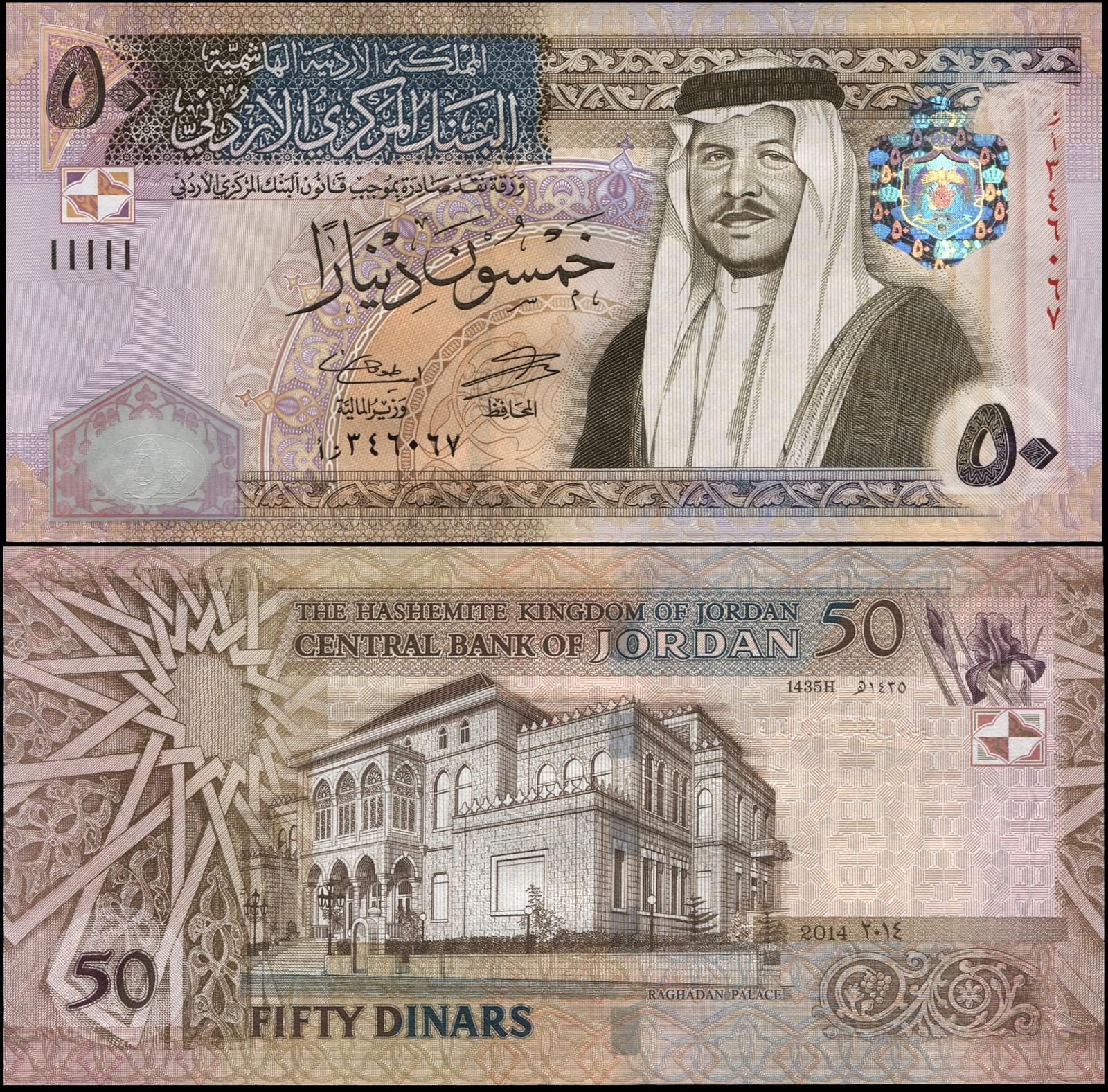 Банкнота. Иордания 50 динаров. 2014 / AH1435 UNC. Кат.P.38h