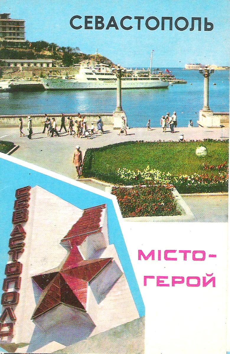 Магазины открыток севастополь