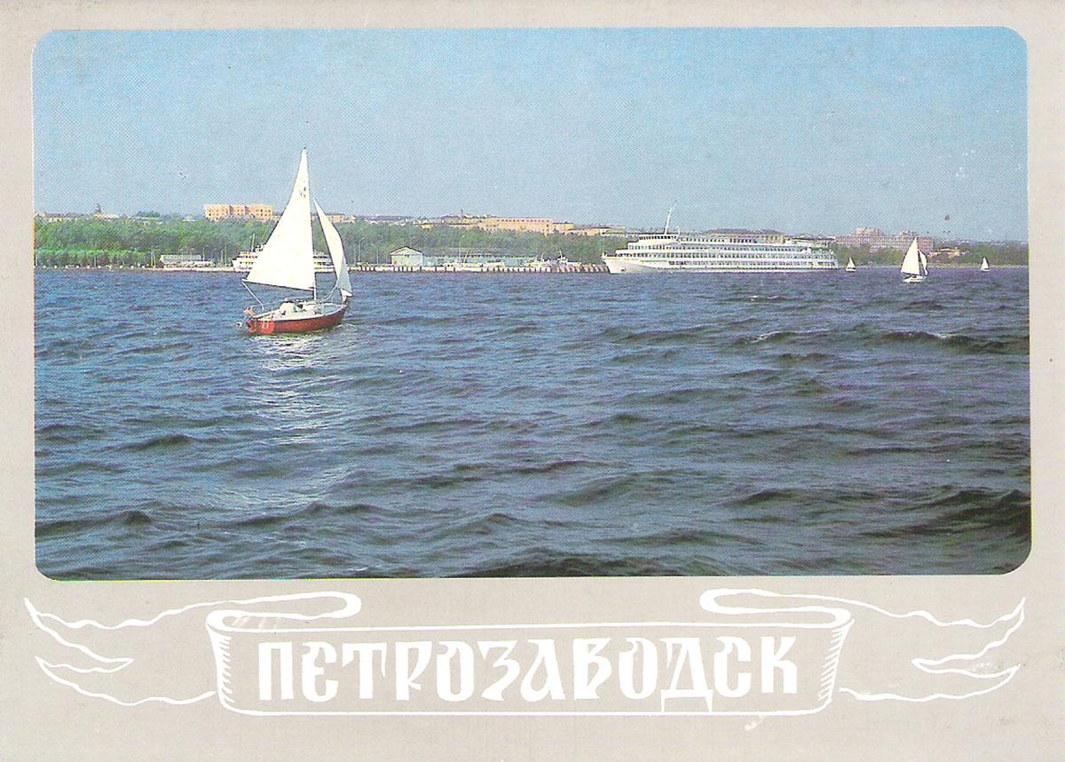 Для, петрозаводск на открытке