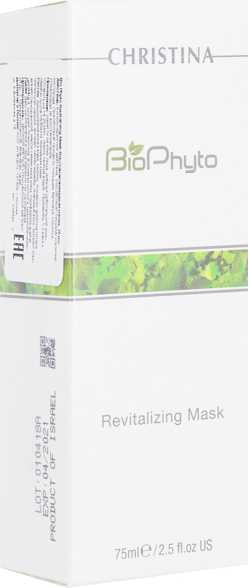 Christina Восстанавливающая маска Bio Phyto Revitalizing Mask 75 мл