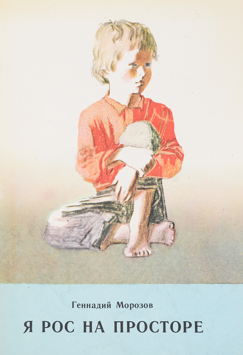 Морозов Г. Я рос на просторе детская литература аудиокниги слушать онлайн