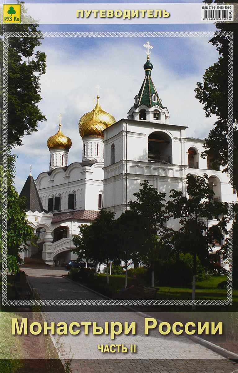 лучшая цена Монастыри России. Путеводитель. Часть 2