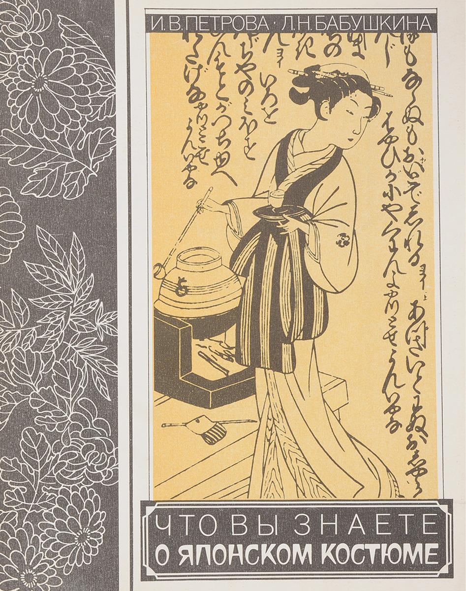 Что вы знаете о японском костюме