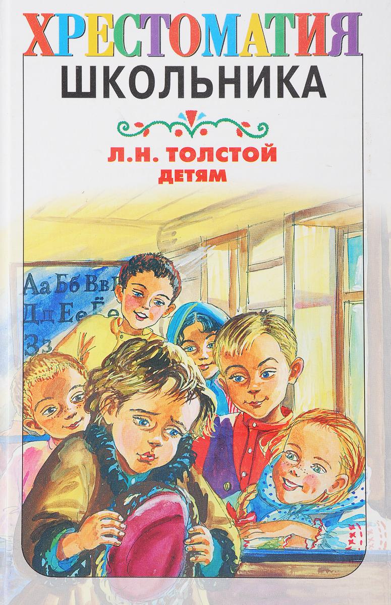 Толстой Л.Н. Детям