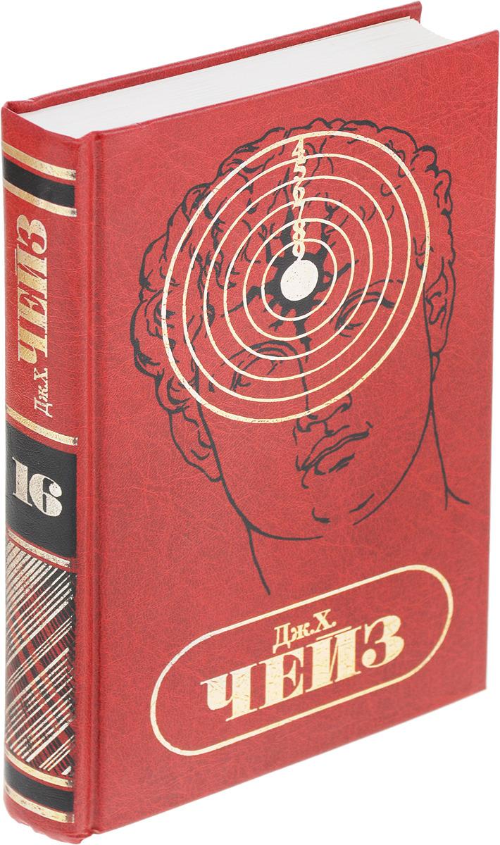 Джеймс Хэдли Чейз Дж. Х. Чейз. Собрание сочинений в 30 томах. Том 16. Саван для свидетелей цена и фото