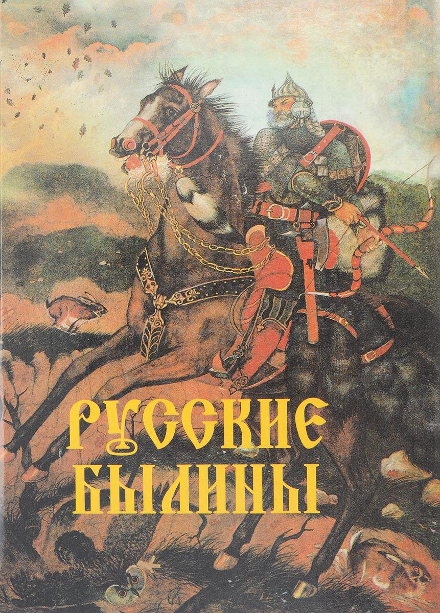 Ред. Л. А. Черниченко Русские былины