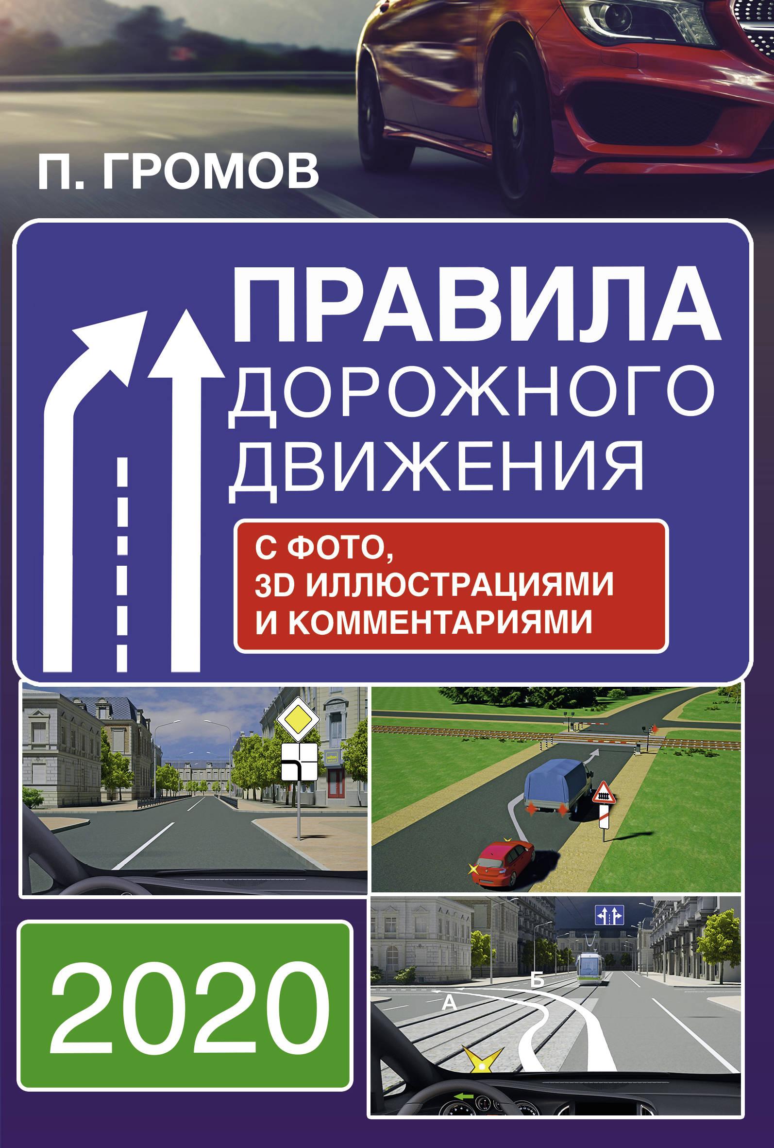 Правила дорожного движения с фото, 3D иллюстрациями и комментариями на 2020 год | Громов П. М.