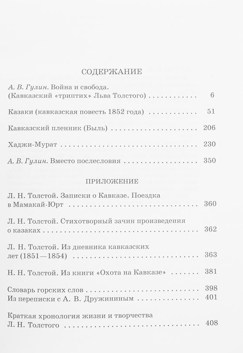 Казаки. Кавказский пленник. Хаджи-Мурат Данная книга по-своему охватывает...